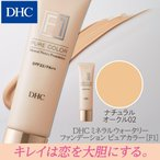 dhc 【メーカー直販】DHC ミネラルウォータリーファンデーション ピュアカラー[F1](全4色・標準色・ナチュラルオークル02)