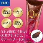 dhc 白髪染め 【 DHC 公式 】【お買い得】DHC Q10プレミアムカラートリートメント(ライトブラウン) | 白髪染めトリートメント