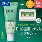 dhc 【 DHC 公式 】【お買い得】【送料無料】DHC薬用レチノAエッセンス 2箱セット | 美容液