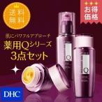 【お買い得】【送料無料】【DHC直販化粧品】重ねてフェースアップ! 薬用Qシリーズ3点セット(ミルク、ローション、クリーム)