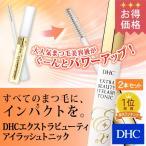 【お買い得】【DHC直販化粧品】DHCエクストラビューティ アイラッシュトニック 2本セット