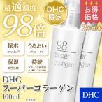 Yahoo!DHC Yahoo!店【お買い得】【DHC直販化粧品/美容液】【送料無料】 DHCスーパーコラーゲン 2本セット
