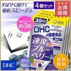 【お買い得】【DHC直販サプリメント】【送料無料】 速攻ブルーベリー 30日分 4個セット ( 目 サプリ )