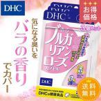 dhc 【お買い得】【送料無料】【メーカー直販】 香るブルガリアンローズカプセル(30日分) 3個セット