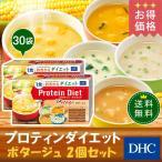 【お買い得】【送料無料】【DHC直販/置き換え ダイエット食品】DHCプロティンダイエット ポタージュ 2個セット