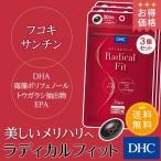 ショッピングお買い得 【お買い得】【DHC直販】【送料無料】【ダイエットサプリ】 DHCラディカルフィット 30日分 3個セット
