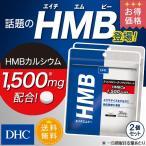 ショッピングお買い得 【お買い得】【送料無料】【DHC直販サプリメント】  HMB(エイチエムビー) 30日分 2個セット