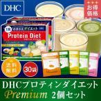 Yahoo!DHC Yahoo!店【送料無料】【お買い得】【DHC直販】【数量限定】 DHCプロティンダイエット プレミアム(国産限定素材セット) 2個セット