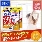Yahoo!DHC Yahoo!店【お買い得】【DHC直販サプリメント】【送料無料】イミダゾールペプチド 30日分×2個セット