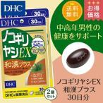 dhc サプリ 【お買い得】【送料無料】【 DHC 公式 】 ノコギリヤシ EX 和漢プラス 30日分 2個セット | サプリメント