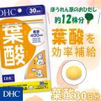【DHC直販サプリメント】葉酸 30日分