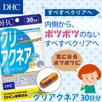 【DHC直販サプリメント】 クリアクネア 30日分 【栄養機能食品(ビタミンB1・ビタミンB2・ビタミンB6・ビオチン・ビタミンC)】