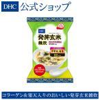 dhc 【メーカー直販】DHC発芽玄米雑炊(コラーゲン・
