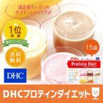 【DHC直販/置き換えダイエット食品】【送料無料】DHCプロティンダイエット15袋入