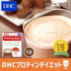 【DHC直販/置き換えダイエット食品】DHCプロティンダイエット ココア味【5袋入】