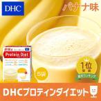 【DHC直販/置き換えダイエット食品】DHCプロティンダイエット バナナ味【5袋入】