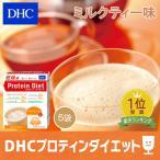 【DHC直販 / 置き換えダイエット食品】DHCプロティンダイエット ミルクティー味【5袋入】