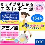 【DHC直販】 アミノ酸 15日分 ( 必須アミノ酸 BCAA サプリ )