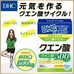 【DHC直販サプリメント】クエン酸
