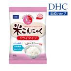 【DHC直販サプリメント】DHC米こんにゃく(ドライタイプ)