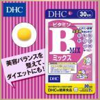 【DHC直販サプリメント】ビタミンBミックス 30日分【栄養機能食品(ナイアシン・ビオチン・ビタミンB12・葉酸)】