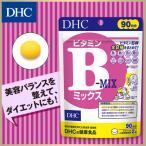 【DHC直販サプリメント】ビタミンBミックス 徳用90日分【栄養機能食品(ナイアシン・ビオチン・ビタミンB12・葉酸)】