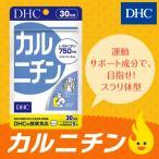 【DHC直販サプリメント】カルニチン 30日分