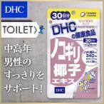 【DHC直販サプリメント】ノコギリ椰子エキス 30日分