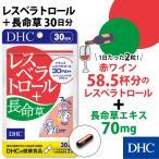 【DHC直販サプリメント】レスベラトロール+長命草 30日分