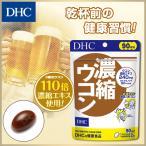 【DHC直販サプリメント】濃縮ウコン 徳用90日分