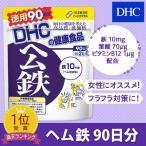 【DHC直販サプリメント】ヘム鉄 徳用90日分【栄養機能食品(鉄・ビタミンB12・葉酸)】