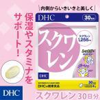 【DHC直販サプリメント】スクワレン 30日分