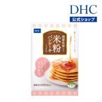 【DHC直販】DHC発芽玄米入り 米粉パンケーキミックス