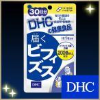 【DHC直販サプリメント】届くビフィズス 30日分