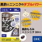 【DHC直販サプリメント】黒酢もろみ+ニンニク 3...