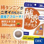 【DHC直販サプリメント】柿渋エチケット 30日分