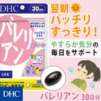 【DHC直販サプリメント】バレリアン 30日分