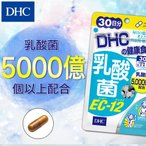 【DHC直販サプリメント】乳酸菌EC-12 30日分