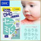 【DHC直販サプリメント】セラミド 30日分