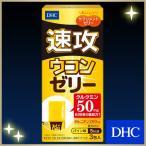 【DHC直販サプリメント】DHC速攻ウコンゼリー