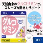 【DHC直販サプリメント】グルコサミン 30日分