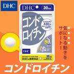 【DHC直販サプリメント】コンドロイチン 30日分