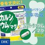 【DHC直販サプリメント】カルシウム/マグ 徳用90日分