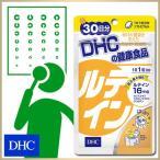 【DHC直販サプリメント】ルテイン 30日分