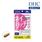 【DHC直販サプリメント】ネイリッチ 30日分【栄養機能食品(亜鉛・ビオチン・β-カロテン)】