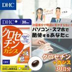 【DHC直販サプリメント】クロセチン+カシス 30日分【栄養機能食品(β-カロテン)】