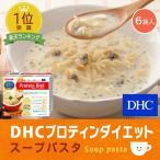 【DHC直販/置き換えダイエット食品】DHCプロティンダイエットスープパスタ 6袋入