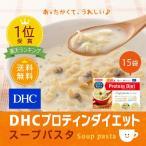 【DHC直販 / 置き換えダイエット食品】【送料無料】DHCプロティンダイエットスープパスタ 15袋入