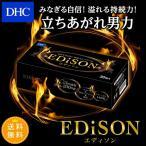 【DHC直販サプリメント】【送料無料】EDiSON エディソン