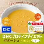 【送料無料】【DHC直販/置き換えダイエット食品】DHCプロティンダイエットポタージュ(15袋入)
